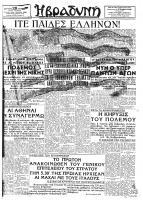 28-10-1940:  Ημέρα κήρυξης του πολέμου