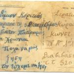 """5-12-1940. """"Για τον πατέρα μας...του εύχομαι να ζήση"""""""
