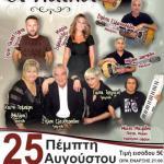Τριήμερες πολιτιστικές και θρησκευτικές εκδηλώσεις από τον Σύλλογο Ηπειρωτών Κοζάνης.