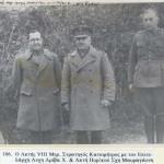 Ανχης Δρίβας -  Στρατηγός Χαρ. Κατσιμήτρος - Σχης  Μαυραγάννης