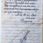 Γράμματα από τον πόλεμο