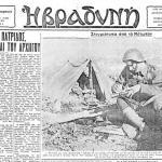 ΒΡΑΔΥΝΗ 22-12-40  (Πολεμικό Μουσείο Καλπακίου)