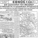 ΕΘΝΟΣ 25-10-40 (Πολεμικό Μουσείο Καλπακίου)